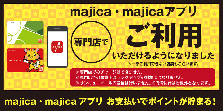 majica・majicaアプリ ご利用