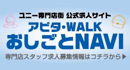 アピタ・WALK おしごとNAVI