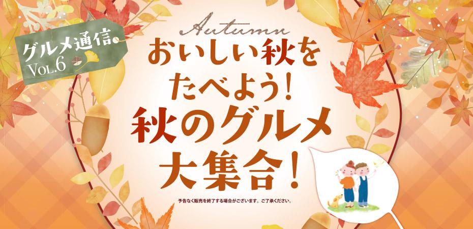 チアピグルメ通信Vol.6 【秋のグルメ大集合】